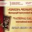 «Ազգային պատկերասրահ» միջազգային 11-րդ փառատոնի շրջանակում կկայանա 5 համերգ. Բացումը՝ հունիսի 18-ին