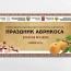 Армянские абрикосы, нарды и вернисаж: В Москве пройдет праздник «Абрикос»