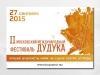 Սեպտեմբերի 27-ին Մոսկվայում տեղի կունենա Դուդուկի երկրորդ միջազգային փառատոնը