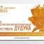 27 сентября в российской столице пройдет II Московский Международный фестиваль дудука