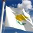 Кипр все равно не собирается пускать Турцию в ЕС: Причины, по которым переговоры были заморожены, не исчезли