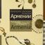 Վանի ու Վասպուրականի հայերի նյութական մշակույթի հավաքածուն՝ մեկ պատկերագրքում [ֆոտոռեպորտաժ]