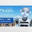 Впервые в Армении пройдет «Бал роботов»: В выставке примут участие роботы со всего мира