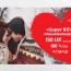 ՎիվաՍել-ՄՏՍ-ի  «Super BIT»-ը հատուկ գներով` Ս. Սարգսի տոնի առթիվ