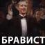 Фильм армянского режиссера «Бравист» включен во внеконкурсную программу Каннского фестиваля