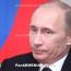 Պուտինը քննարկել է իրավիճակը Ղարաբաղում ՌԴ Ազգային անվտանգության խորհրդի հետ