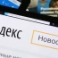 «Яндекс.Новости» может отказаться от интернет-СМИ без лицензии