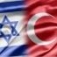 Турция и Израиль объявят о нормализации отношений после 6-летнего охлаждения