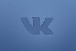 Музыка в соцсети «ВКонтакте» станет частично платной