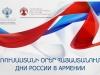 Ռուսաստանի մշակույթի օրերը ՀՀ-ում. Մարիինյան թատրոնի մենակատարներ, ցուցահանդեսներ, կինոակումբի բացում