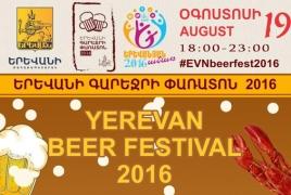 Сегодня в центре Еревана пройдет ежегодный фестиваль пива