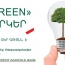 «GREEN» վարկեր՝ արդյունավետ բիզնեսի համար