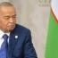 Ըստ ԶԼՄ-ների, Ուզբեկստանի նախագահը մահացել է. Պաշտոնական հաստատում չկա