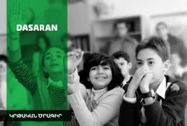 Армянский проект Dasaran вошел в пятерку лучших инновационных программ в мире