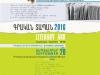 С 20 сентября в Ереване будет проходить VIII международный фестиваль «Литературный ковчег»