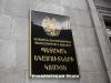 60 մլն դրամի վնաս պետությանը. ՊԵԿ աշխատակցի մասնակցությամբ անօրինական գործողություն է բացահայտվել