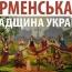 В Днепре отмечают 400-летие армянского книгопечатания на Украине