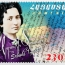 HayPost dedicates new stamp to first Armenian female writer, public figure