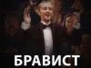 Короткометражный фильм армянского режиссера «Бравист» выдвинут на «Оскар»