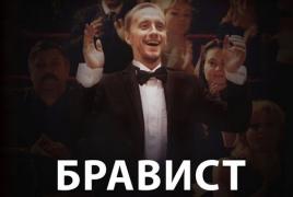 Короткометражный фильм армянского режиссера «Бравист» выдвинут на Оскар