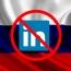Россия требует удалить приложение LinkedIn из Google Play и App Store