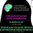 Երևանում մեկնարկում է  Կրայնևի անվան դաշնակահարների միջազգային մրցույթի տարածաշրջանային փուլը