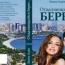 В Петербурге презентовали книгу карабахского писателя о погромах армян в Баку и Сумгаите