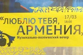 В  Санкт-Петербурге пройдет музыкально-литературный вечер «Люблю тебя - Армения»