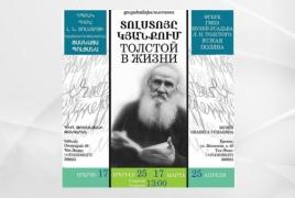 Выставка «Толстой в жизни» откроется в Доме-музее Туманяна в Ереване