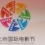 Unusual amospherics abound at Beijing Film Fest opening