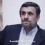 Ահմադինեժադը չի մասնակցի Իրանի նախագահի ընտրություններին