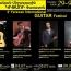 Երևանում կանցկացվի կիթառի միջազգային 3-րդ փառատոնը