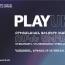Play UK բրիտանական կինոյի շաբաթը՝ Երևանում