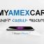 #myamexcard. ԱԿԲԱ բանկը 5 iPhone 7 է խաղարկում