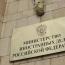 ՌԴ ԱԳՆ. Բաքվի արձագանքն ադրբեջանցիների համայնքային կազմակերպության փակմանը աճող տարակուսանք է առաջացնում