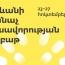 Երևանում Կանաչ լուսավորության շաբաթ է. Տան լամպերը փոխարինեք էներգախնայող և էկոանվտանգներով