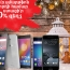 VivaCell-MTS announces special Christmas offer
