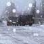 В Армении есть труднопроходимые дороги: Ларс закрыт для грузовиков