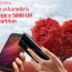 Celebrating love: Buy a smartphone, get 5000 MB of Internet