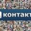 Во «ВКонтакте» появилось приложение для поиска пары ко Дню святого Валентина