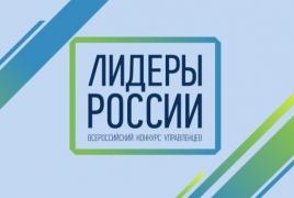 Двое армян прошли в финал президентского конкурса «Лидеры России»