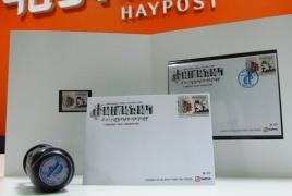 Postage stamp celebrates Armenian Jamanak daily of Constantinople