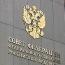 ՌԴ Դաշնային խորհուրդը վավերացրել է ԵՏՄ և Իրանի միջև ԱՏԳ մասին համաձայնագիրը
