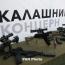 ՀՀ-ն առաջինը կգնի ռուսական նորագույն «Կալաշնիկովները»