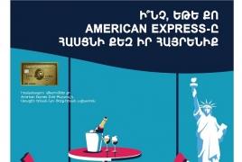 Ակբա-Կրեդիտ Ագրիկոլ  բանկը  Amex  Gold քարտատերերի համար  իրականացնում է «Բացահայտիր ողջ ներուժը» արշավը