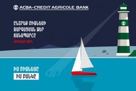 ԱԿԲԱ-ԿՐԵԴԻՏ ԱԳՐԻԿՈԼ Բանկի նոր առաջարկը` ՓՄՁ-ների համար