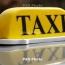 Տաքսու վարորդները պետտուրքի մայր գումարը 6 ամսում վճարելու դեպքում կազատվեն տույժերից