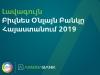 Америабанк - лучший банк Армении с онлайн-услугами для МСБ