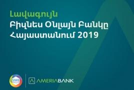 Ամերիաբանկը՝ լավագույն ՓՄՁ օնլայն բանկինգ առաջարկող բանկը ՀՀ-ում