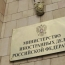 ՌԴ ԱԳՆ. ԼՂ հակամարտության կարգավորումը ՌԴ առաջնահերթություններից է